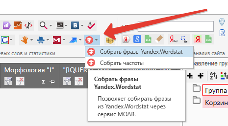 MOAB Tools в Key Collector